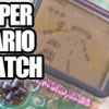 Junk Pile: Super Mario Race Watch